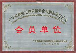 广东省建设工程质量安全检测和鉴定协会会员单位
