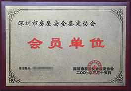 深圳市房屋安全鉴定协会会员单位