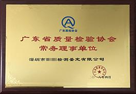 广东省质量检验协会常务理事单位