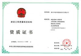 建设工程质量检测机构资质证书